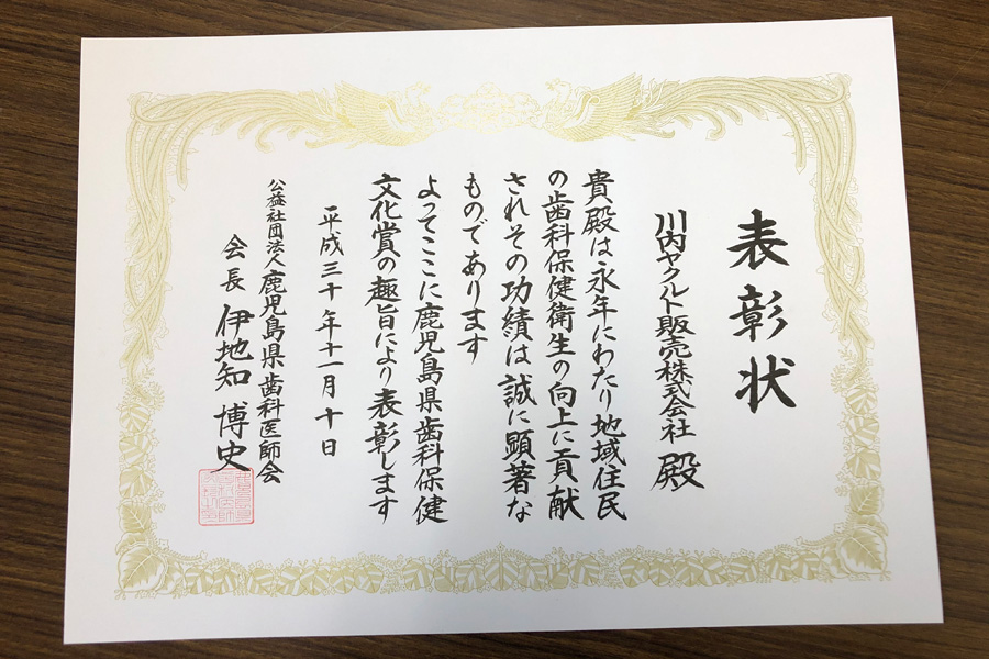 鹿児島県歯科保健文化賞受賞