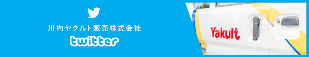 twitter川内ヤクルト